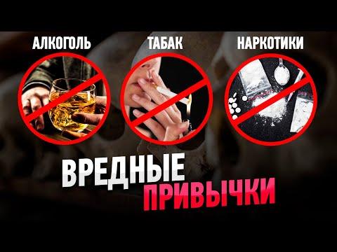 ВРЕДНЫЕ ПРИВЫЧКИ : Алкоголь, Табак, Наркотики (ВЛИЯНИЕ НА ОРГАНИЗМ)