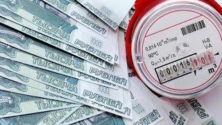 В Югре установили предельные индексы роста тарифов ЖКХ