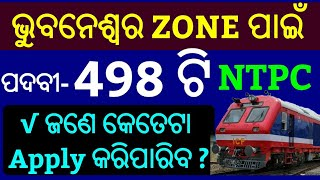 BBSR NTPC Vacancy 2019 !! BBSR Zone Railway NTPC Recruitment 2019 ! Bhubaneswar RRB Recruitment 2019