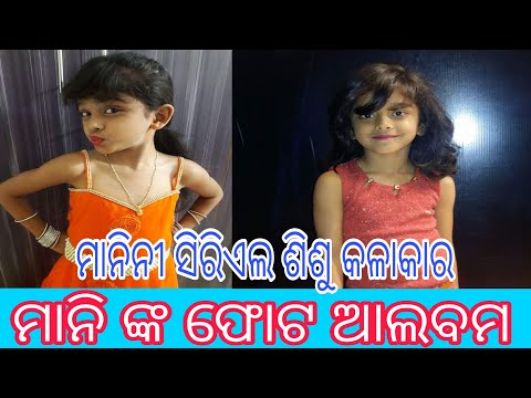 Mani Unseen Photo Album | Sarthak Tv Odia Seriel Manini | Manini Child Actres Mani
