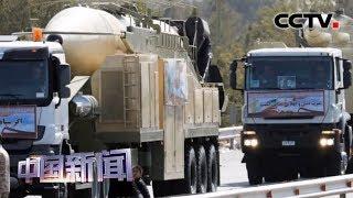 [中国新闻] 媒体焦点:伊朗大阅兵释放强硬信号 | CCTV中文国际
