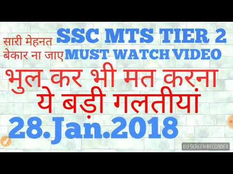 Ssc mts tier 2 exam. important points