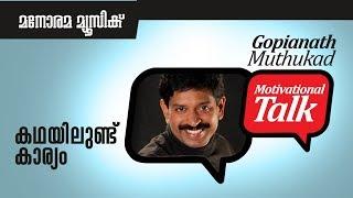 കഥയിലുണ്ട് കാര്യം - Stories for Brain - Motivational talk by Gopinath Muthukad