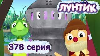 Лунтик и его друзья - 378 серия. Доспехи