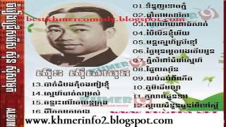 បាត់ដំបងកុំចងពៀរខ្ញុំ - ស៊ិន ស៊ីសាម៉ុត VOL 06 | Bathom Bang Kom Chang Pear Khnom [Khmer Oldies Song]