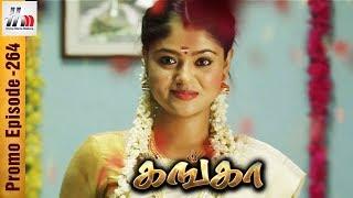 Ganga Tamil Serial   Episode 264 Promo   10 November 2017   Ganga Latest Serial   Home Movie Makers