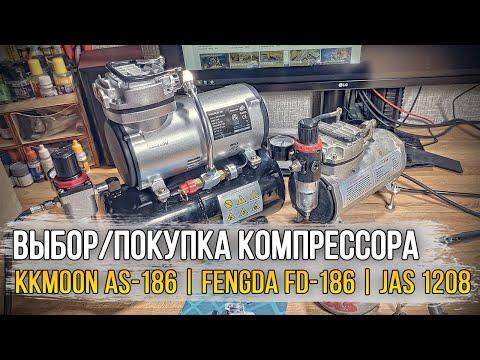 Выбор / покупка нового компрессора для аэрографа! Kkmoon AS-186 | Fengda FD-186 | JAS 1208