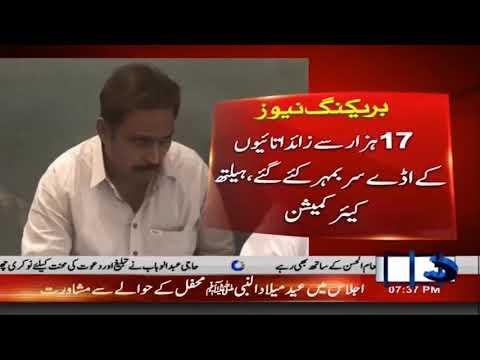 Punjab Healthcare Commission Strict Action Against Quacks? | City 42 thumbnail