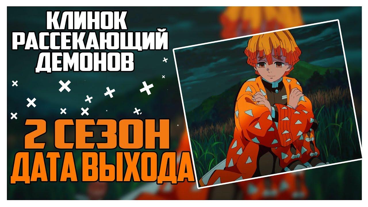 Клинок Рассекающий Демонов 2 сезон - Дата Выхода / Что ...
