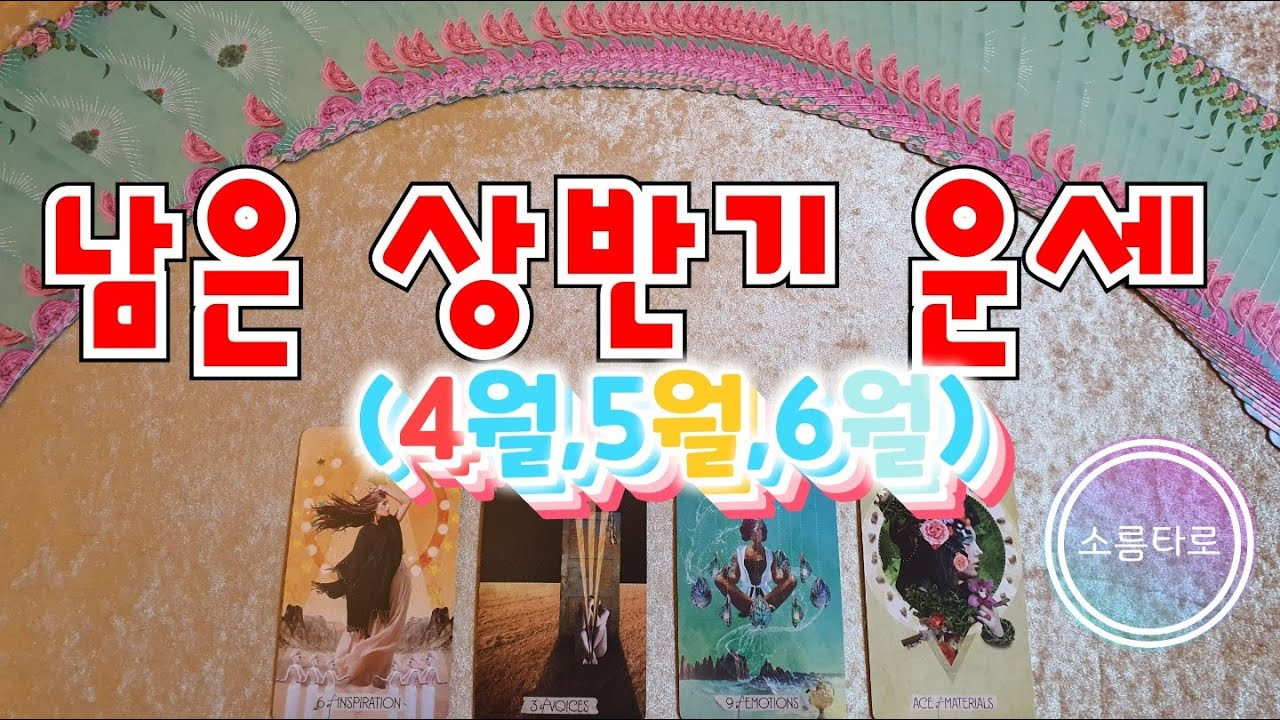 [타로/티로점]남은 상반기 운세는?? 4월5월6월!!!!!!