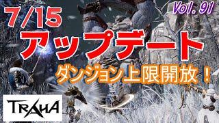 【TRAHA】トラハVol.91 7/15アップデート紹介!+αのサムネイル