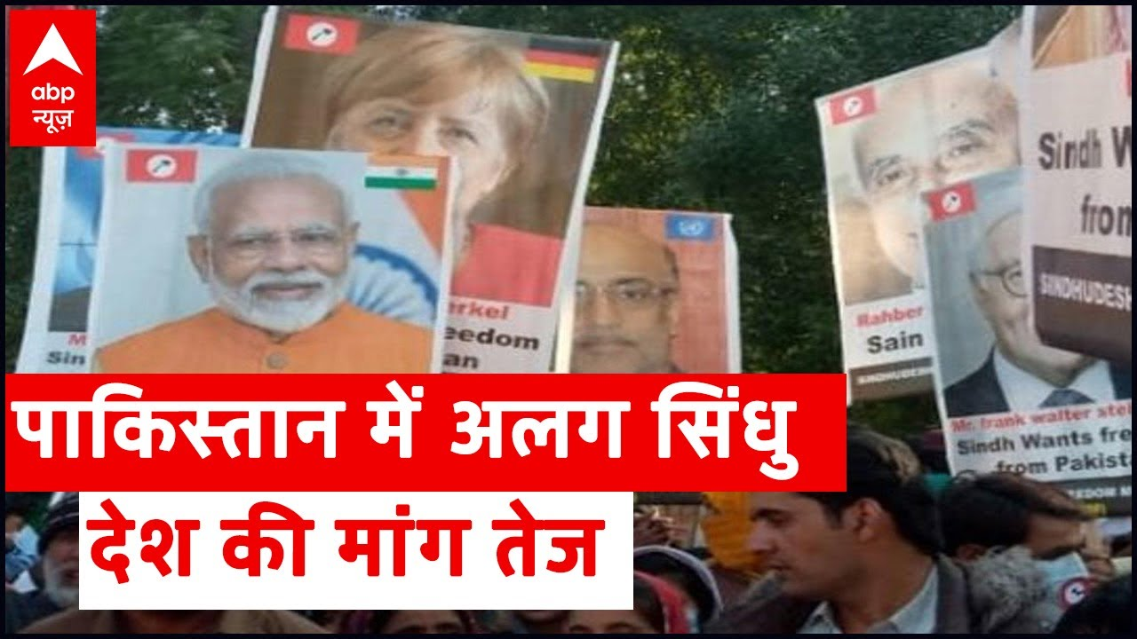 PM Modi's placards seen at pro-freedom rally in Pakistan's Sindh