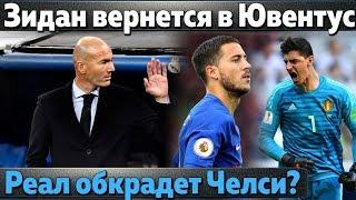 Зидан вернется в Ювентус \\Реал может обокрасть Челси \\Игрок Зенита хочет в Милан