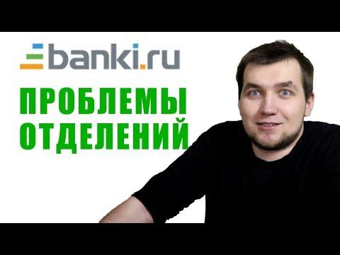 Дичь на банки.ру: Проблемы отделений