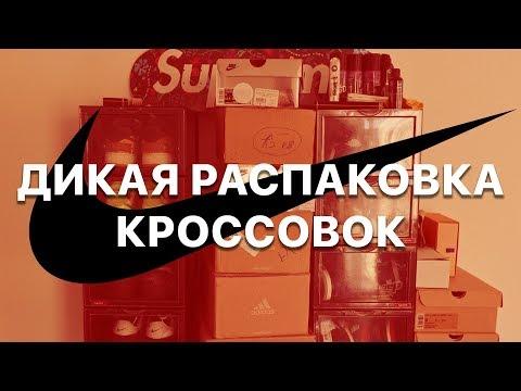 ДИКАЯ РАСПАКОВКА КРОССОВОК! | НАДОЕЛО...