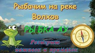 Русская Рыбалка 4 - Рыбачим на реке Волхов. ''Рыбка АУ'' Розыгрыш наживок и приманок