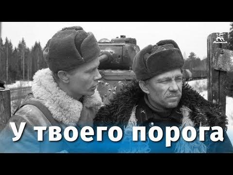 У твоего порога (военный, реж. Василий Ордынский, 1962 г.)