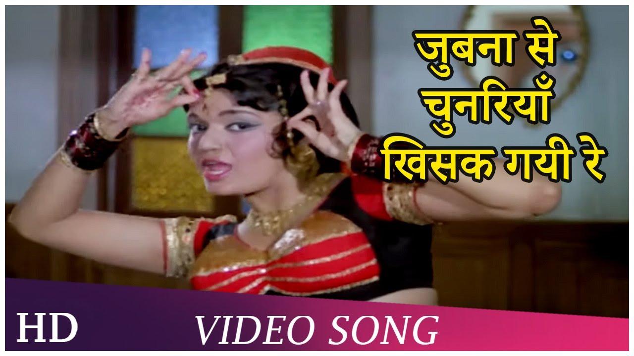 Jubna Se Chunariya Khisak Gayi Re | Dhund (1973) | Asha Bhosle, Manna Dey | Hindi Songs