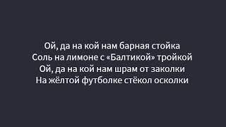 LIRANOV - ГЮРЗА