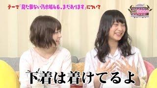 乃木坂46/鈴木綺音.