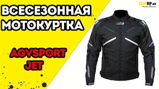 Обзор текстильной мотокуртки AGVsport Jet от центра мотоэкипировки FLIPUP.ru