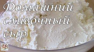 Домашний сливочный сыр на сметане Простой рецепт