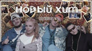 Подсолнухи - Новый хит (feat. Снопова ex. Комбинация)