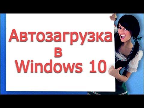 Где находится автозагрузка программ в Windows 10