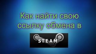 [Видео-урок #1] Как посмотреть свою ссылку на обмен в Steam.