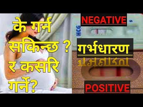 how-to-do-a-home-pregnancy-test-in-nepali-||गर्भधारण?-के-गर्न-सकिन्छ-?-र-कसरि-गर्ने?||same-like-you