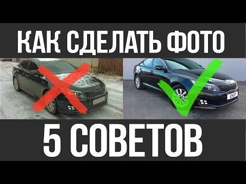 Как правильно сфотографировать машину для продажи