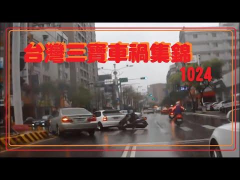 台灣三寶車禍集錦(1024)
