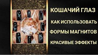 Кошачий глаз 🐱 Как использовать магниты для 🎀КРАСИВЫХ ЭФФЕКТОВ🎀