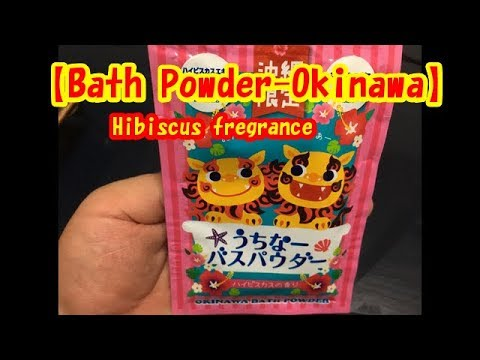 【BATH POWDER】hibiscus-Okinawa remited!!(沖縄限定入浴剤)
