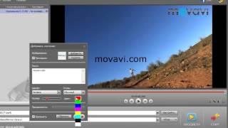 Как сделать логотип для видео  и улучшить качество в программе Movavi(Попробуйте последнюю версию программы Конвертер Видео Movavi бесплатно!, 2013-03-06T04:26:10.000Z)