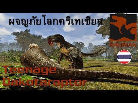 TEENAGE-Dakotaraptor | SAURIAN ผจญภัยโลกครีเทเชียส EP.2