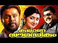 Dileep Malayalam Full Movie # Malayalam New Releases 2017 # Malayalam Full Movie 2017 New Releases