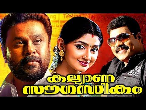 Dileep Malayalam Full Movie # Malayalam New Releases 2017 # Malayalam Full Movie 2017 New Releases