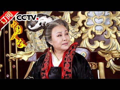 《中国文艺》 20170415 向经典致敬 本期致敬人物——表演艺术家斯琴高娃 | CCTV-4