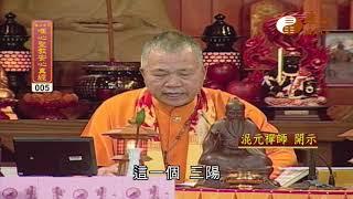 【唯心聖教安心真經 5】| WXTV唯心電視台