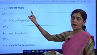 I PUC | Hindi | Grammar- 01