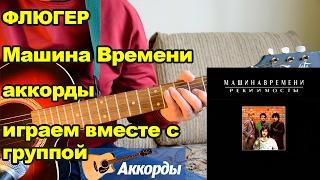 Флюгер - Машина Времени, аккорды. Играем вместе с группой