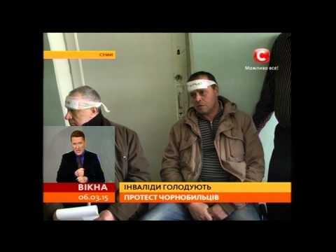 На Сумщині голодують чорнобильці-інваліди