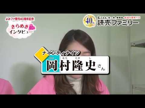 【読売ファミリー】ナインティナインの岡村隆史さんネル!