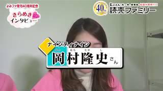 2018年2月21日号はナインティナインの岡村隆史さんネル! 来週は...