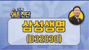 삼성생명(032830), 배당 메리트도 반영, 낮은 기대수익_201013
