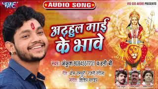 #Ankush_Raja का सबसे धमाकेदार नया देवी गीत आगया - अढहुल माई के भावे - New Devi Geet 2019