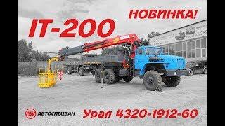 IT-200 Тросовый КМУ на шасси Урал 4320-1912-60(, 2017-08-02T10:25:45.000Z)