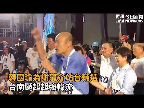 韓國瑜為謝龍介站台輔選 台南颳起超強韓流