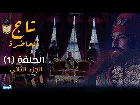 Tej El Hadhra Episode 01 Partie 02